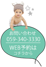 WEB予約はコチラから