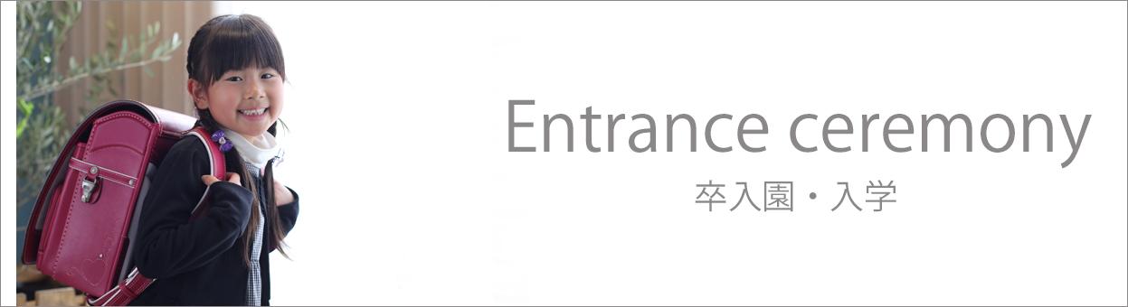 卒入園・入学