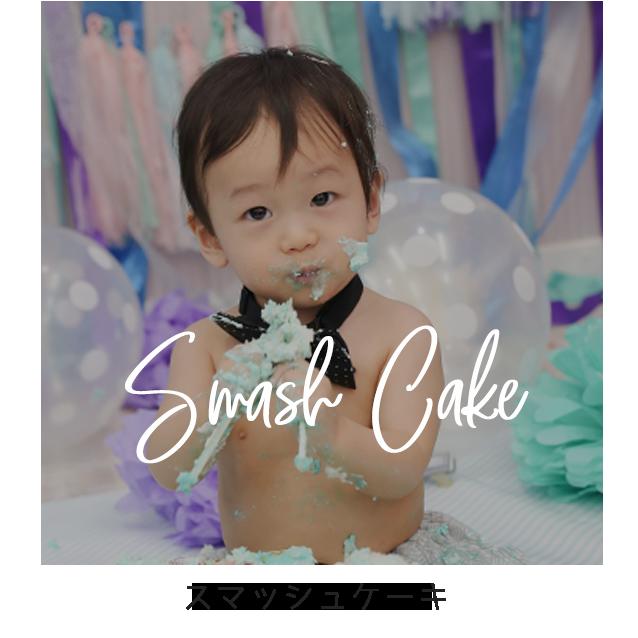 スマッシュケーキ