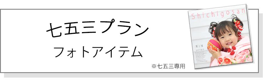 七五三プラン-フォトアイテム