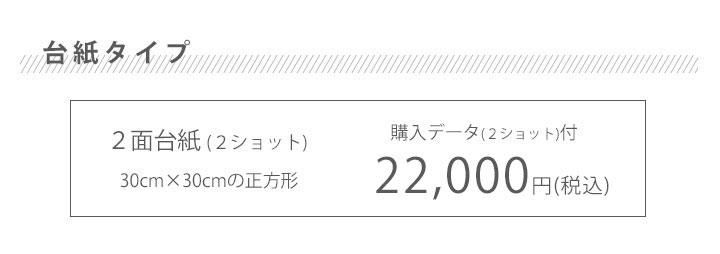 台紙アルバム