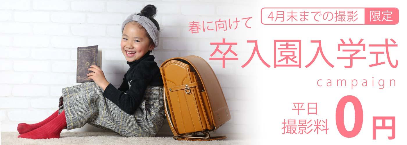 卒入園入学式キャンペーン