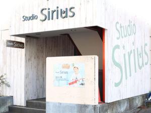スタジオシリウス