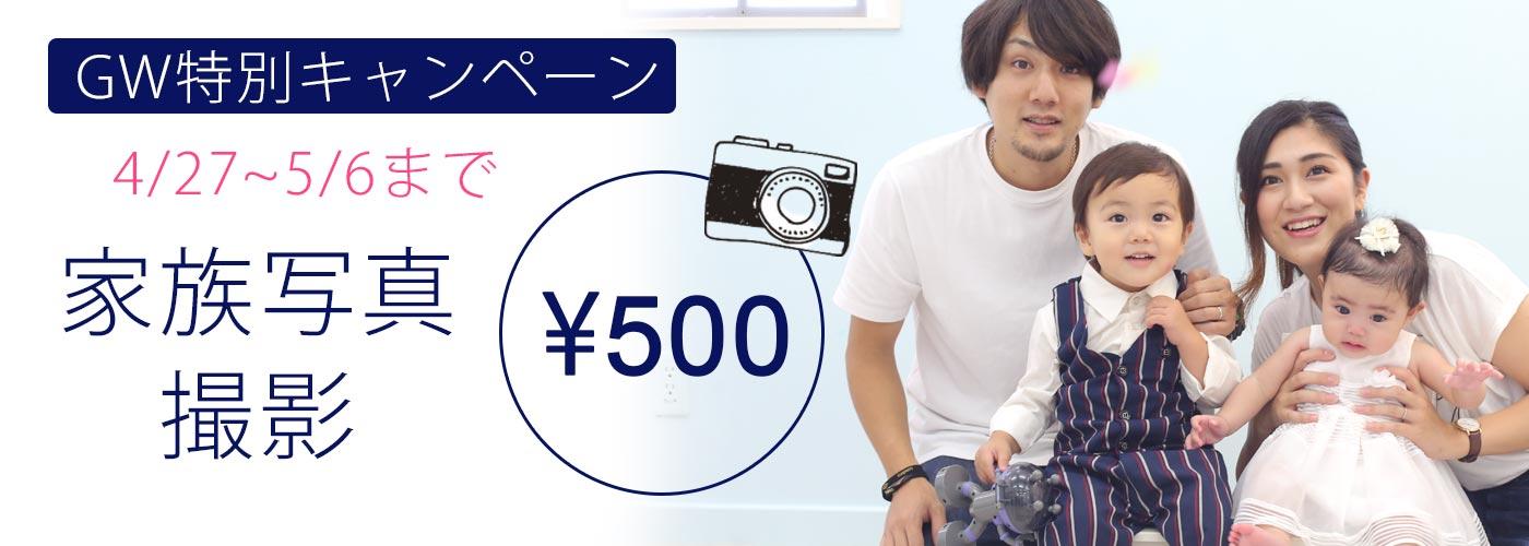 GW家族写真キャンペーン
