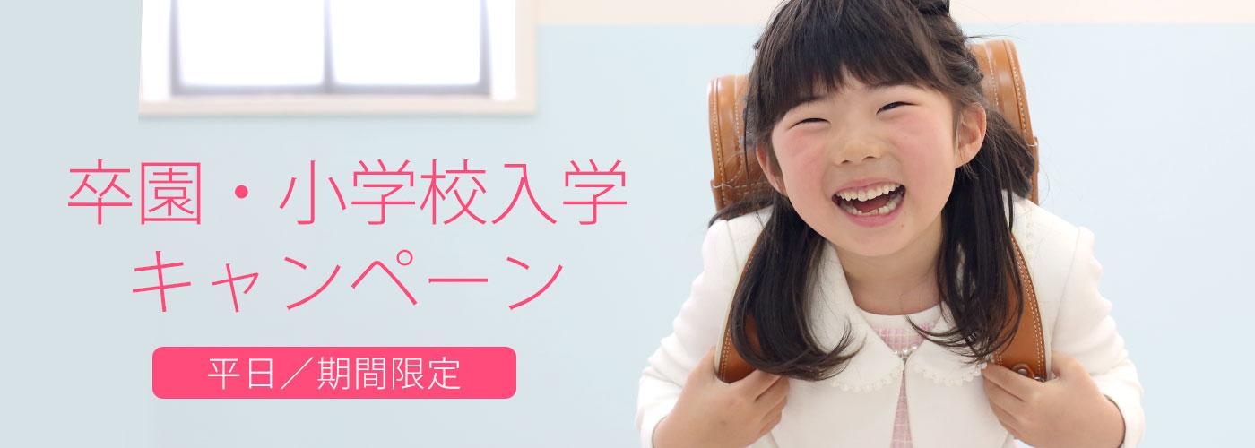 卒入園キャンペーン